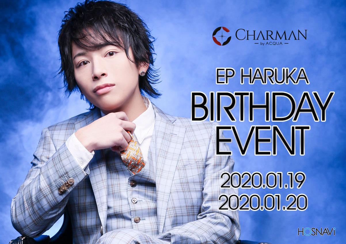歌舞伎町ホストクラブcharman(シャルマン) EP・遥(ハルカ)さんの「バースデーイベント」が2020年1月19日、20日に開催されます!